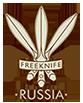 Форум Freeknife